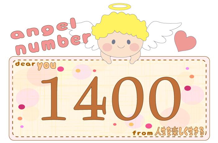 数字の1400と天使が描かれているイラスト
