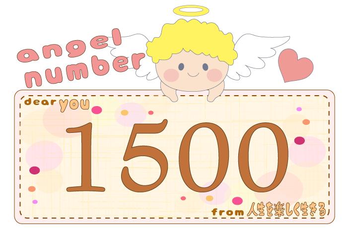 数字の1500と天使が描かれているイラスト
