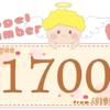 数字の1700と天使が描かれているイラスト