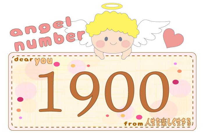数字の1900と天使が描かれているイラスト