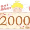 数字の2000と天使が描かれているイラスト