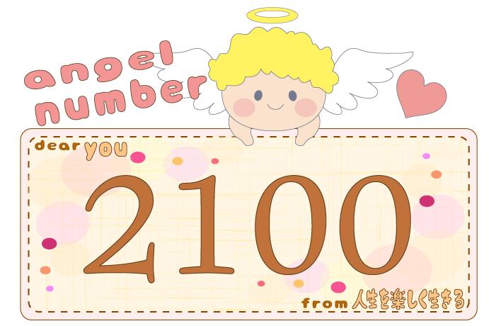 数字の2100と天使が描かれているイラスト
