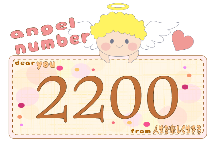 数字の2200と天使が描かれているイラスト