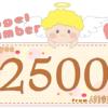 数字の2500と天使が描かれているイラスト