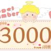 数字の3000と天使が描かれているイラスト