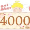 数字の4000と天使が描かれているイラスト