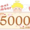 数字の5000と天使が描かれているイラスト