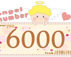 数字の6000と天使が描かれているイラスト