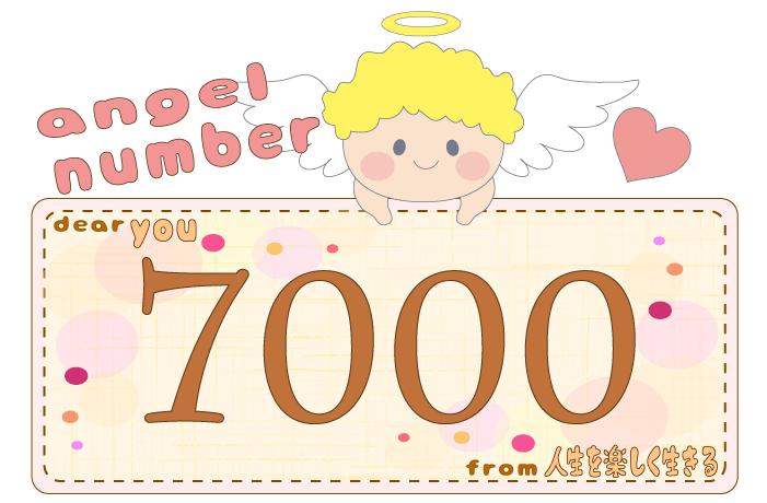数字の7000と天使が描かれているイラスト