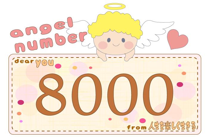 数字の8000と天使が描かれているイラスト