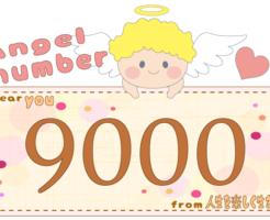 数字の9000と天使が描かれているイラスト