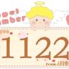 数字の1122と天使が描かれているイラスト