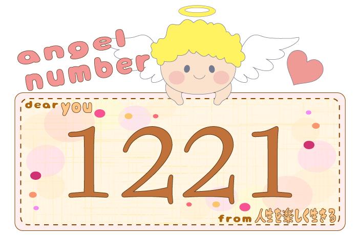 数字の1221と天使が描かれているイラスト
