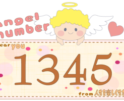 数字の1345と天使が描かれているイラスト
