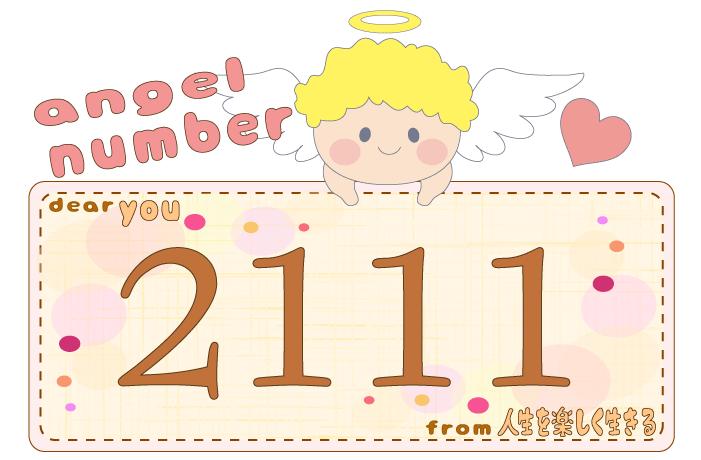 数字の2111と天使が描かれているイラスト