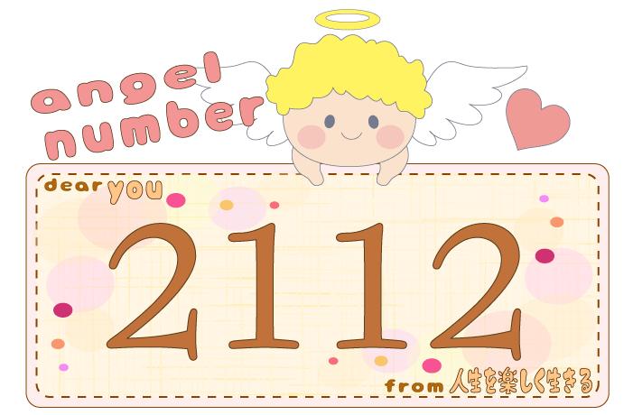 数字の2112と天使が描かれているイラスト