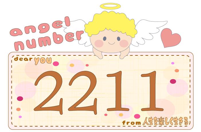 数字の2211と天使が描かれているイラスト