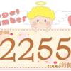 数字の2255と天使が描かれているイラスト