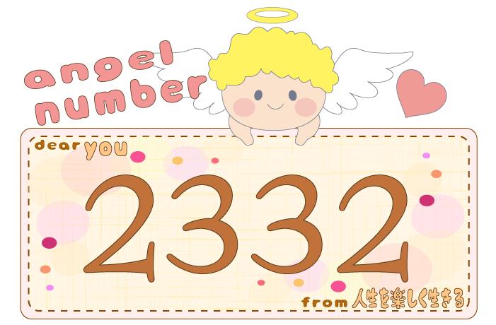 数字の2332と天使が描かれているイラスト