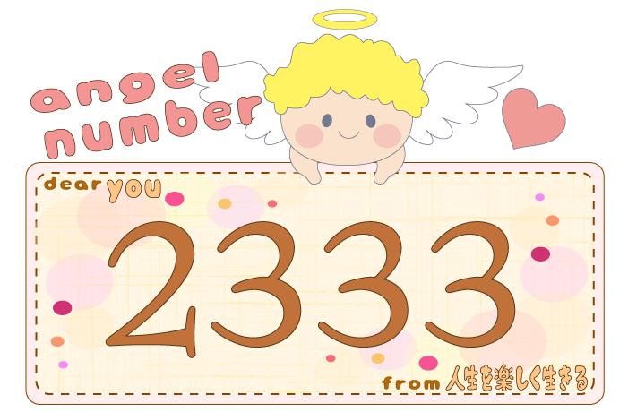 数字の2333と天使が描かれているイラスト