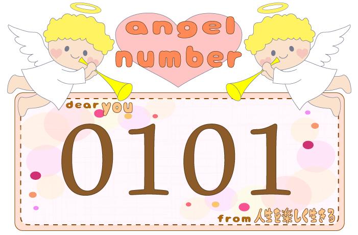数字の0101と天使が描かれているイラスト