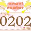 数字の0202と天使が描かれているイラスト