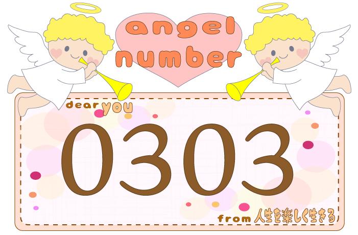 数字の0303と天使が描かれているイラスト