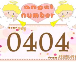 数字の0404と天使が描かれているイラスト