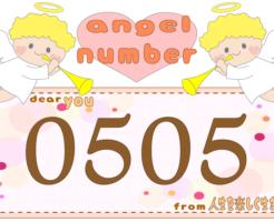 数字の0505と天使が描かれているイラスト