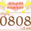 数字の0808と天使が描かれているイラスト
