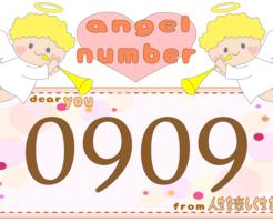 数字の0909と天使が描かれているイラスト