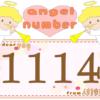 数字の1114と天使が描かれているイラスト