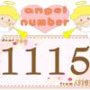 数字の1115と天使が描かれているイラスト