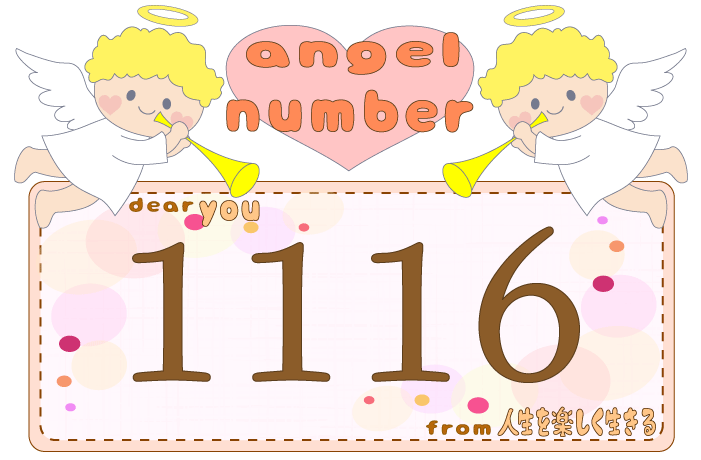 数字の1116と天使が描かれているイラスト