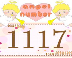 数字の1117と天使が描かれているイラスト