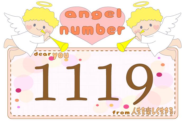 数字の1119と天使が描かれているイラスト