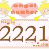 数字の2221と天使が描かれているイラスト