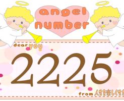 数字の2225と天使が描かれているイラスト