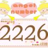 数字の2226と天使が描かれているイラスト