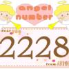 数字の2228と天使が描かれているイラスト