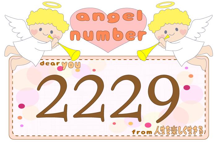 数字の2229と天使が描かれているイラスト
