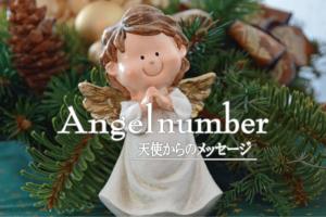 エンジェルナンバーは天使からのメッセージ