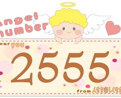 数字の2555と天使が描かれているイラスト