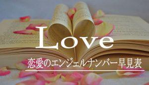 恋愛のエンジェルナンバー