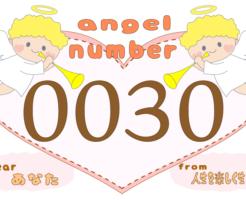 数字の0030と天使が描かれているイラスト