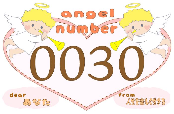 【0030】のエンジェルナンバーの意味・恋愛「あなたの願いは届いているよ」