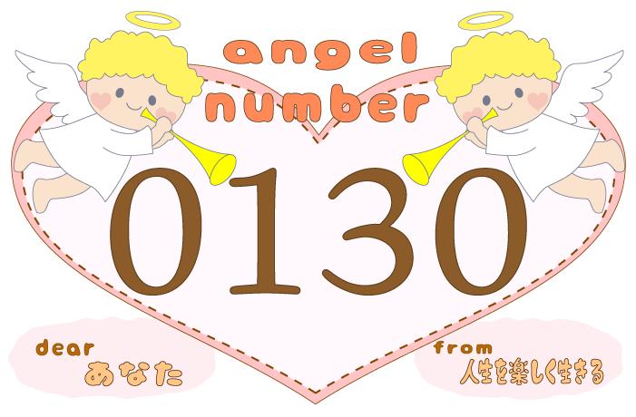 数字の0130と天使が描かれているイラスト