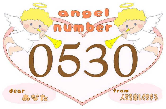 数字の0530と天使が描かれているイラスト