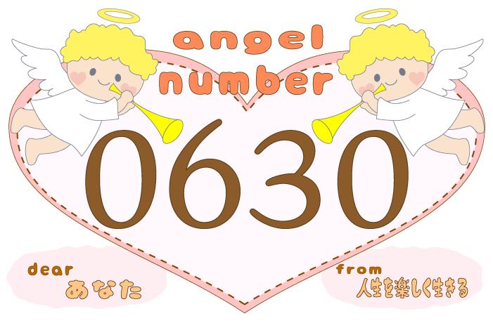 数字の0630と天使が描かれているイラスト
