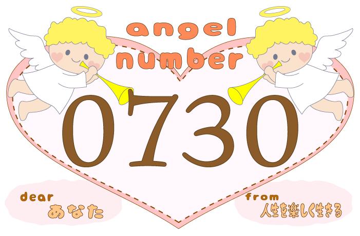 数字の0730と天使が描かれているイラスト